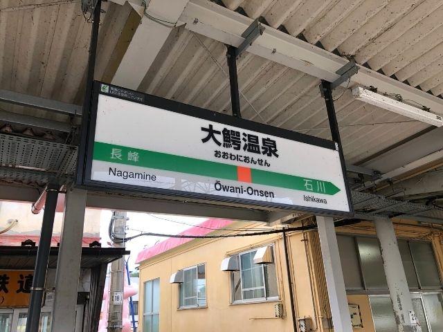 大鰐温泉駅の駅名標