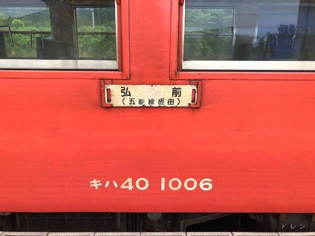 弘前行きを示すサイドボード
