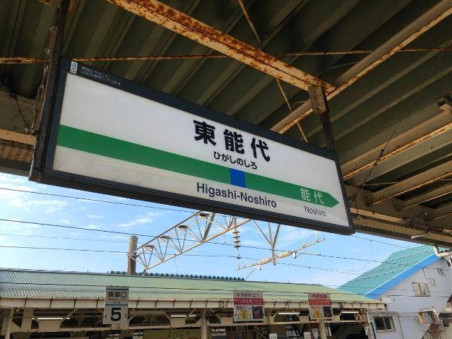 東能代駅の駅名標