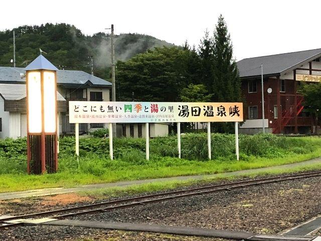 湯田温泉峡の看板