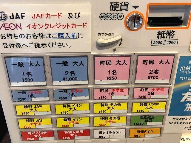 鰐の湯の入浴券の券売機
