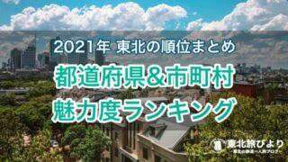 【2021年】都道府県&市町村魅力度ランキング 東北の順位まとめ
