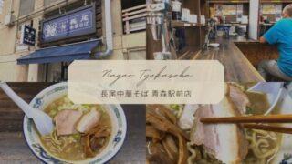 【長尾中華そば 青森駅前店】煮干しラーメンを食べるならここ!こく煮干しを実食