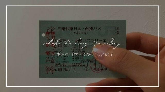 【初心者向け】三連休東日本・函館パスの使い方やおすすめのモデルプランを解説