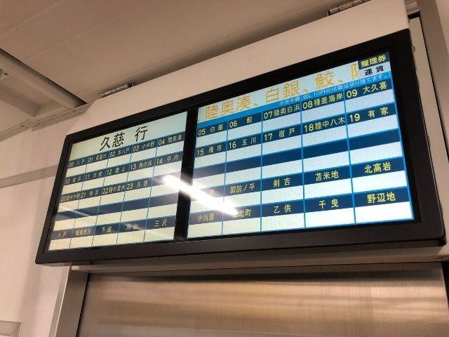 八戸線キハE130系の料金表