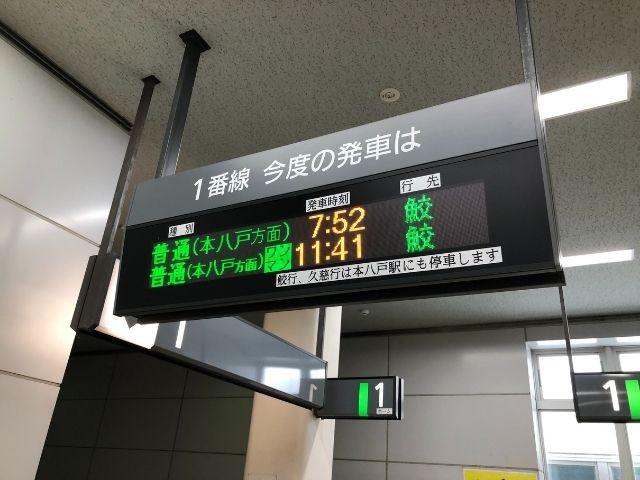 八戸駅の列車の案内
