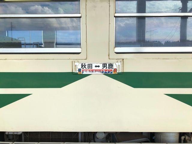 男鹿線キハ40系のサイドボード