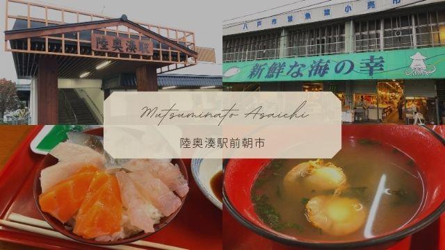 【陸奥湊駅前朝市】八戸市営魚菜小売市場で朝ご飯!激安で海鮮を堪能