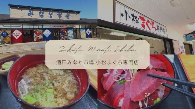 【酒田みなと市場】小松まぐろ専門店でランチ!新鮮・格安な海鮮丼を実食