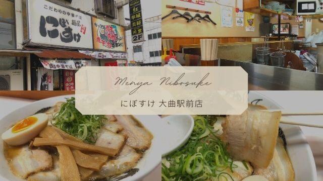 【にぼすけ大曲駅前店】朝ラー・〆ラーもやる人気店!煮干肉中華そばを実食