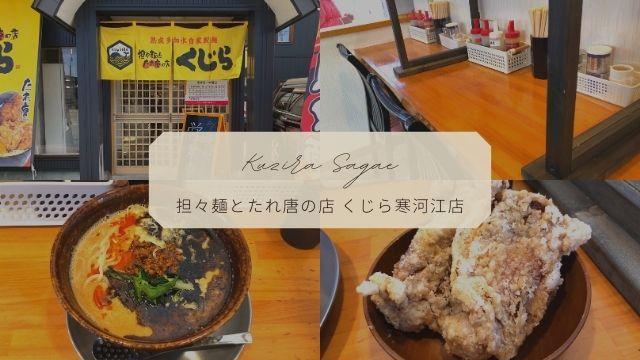 【くじら寒河江店】唐揚げと限定メニューのマーラー担々麺を実食