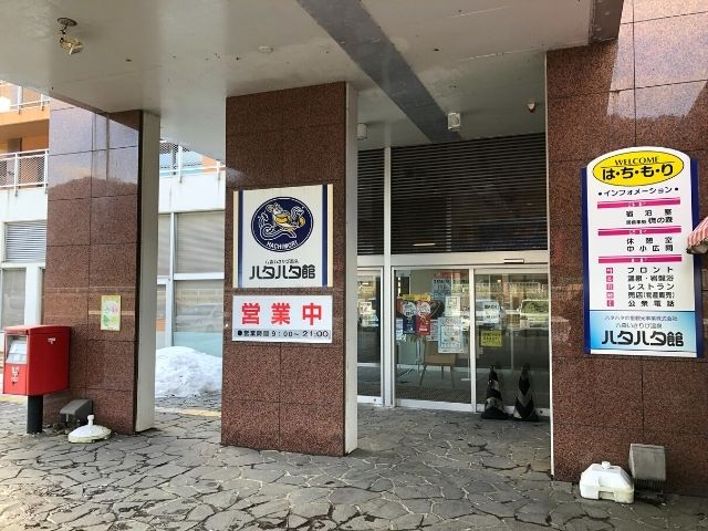 ハタハタ館の入口