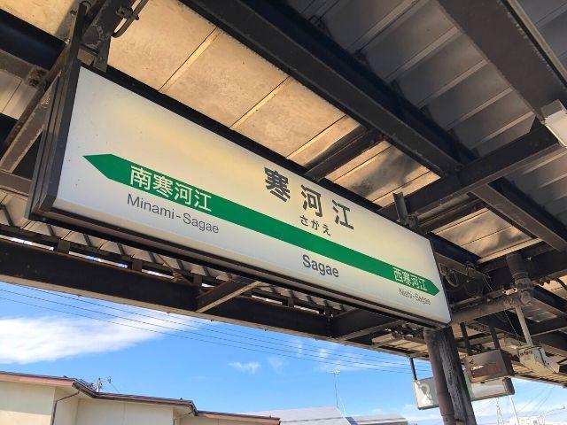 寒河江駅の駅名標