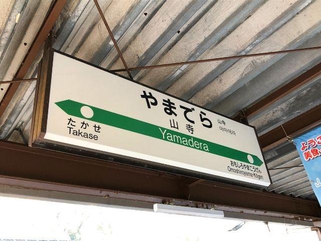 山寺駅の駅名標