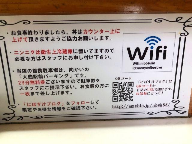 Wi-Fiなどの案内