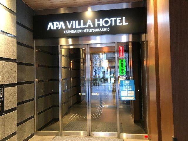 アパヴィラホテル仙台駅五橋の入口
