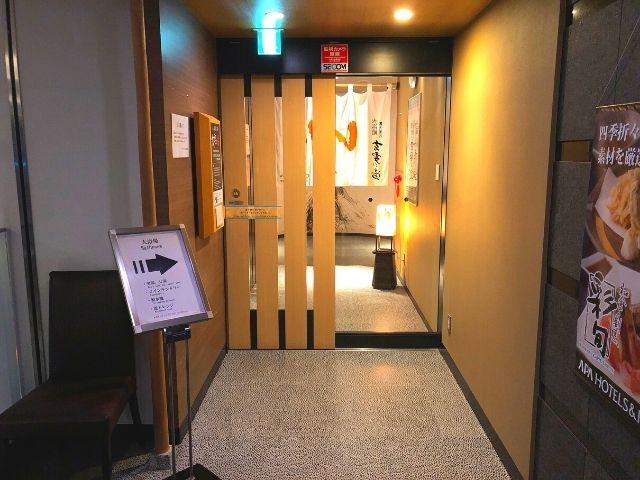 アパヴィラホテル仙台駅五橋の大浴場の入口