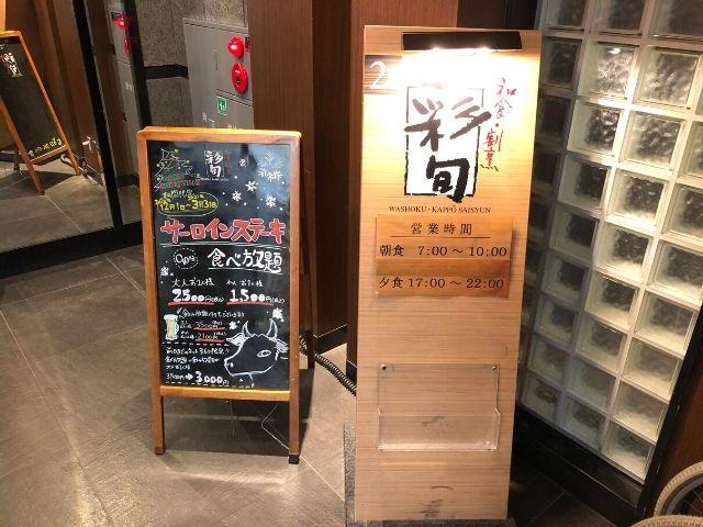 アパヴィラホテル仙台駅五橋の朝食会場