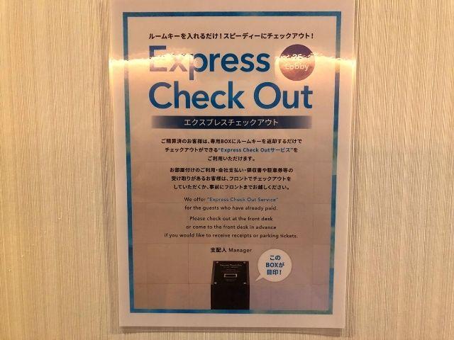 コンフォートホテル仙台西口のエクスプレスチェックアウト