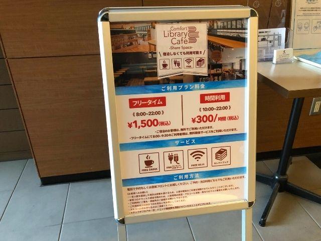 コンフォートホテル仙台西口のライブラリーカフェの案内