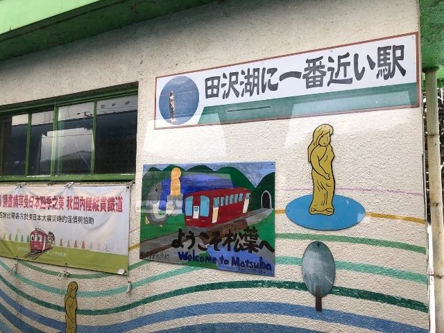 田沢湖に一番近い駅の松葉駅