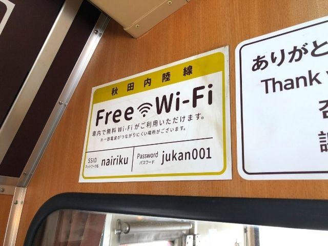 秋田内陸線の車内に設置されているフリーWi-Fiの案内