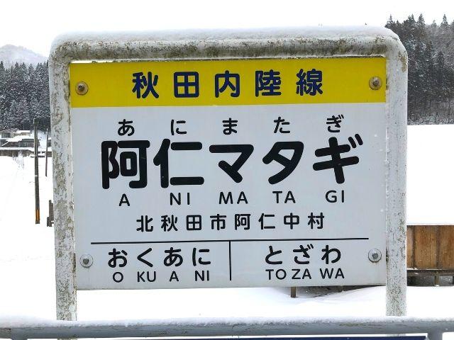 阿仁マタギ駅の駅名標