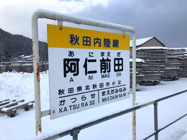 阿仁前田駅の駅名標