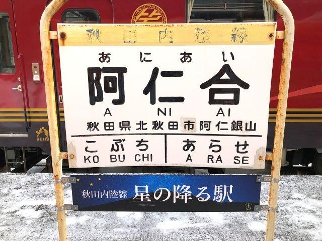 阿仁合駅の駅名標