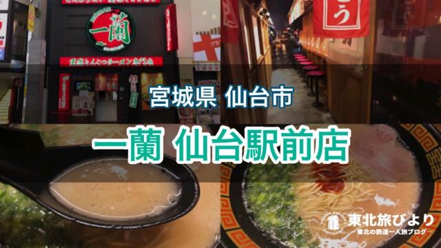 【一蘭 仙台駅前店】東北初オープン!待ち時間ゼロで朝ラーを食べてきた