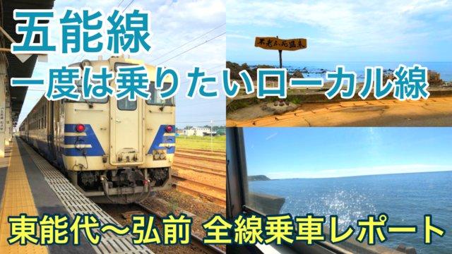 【五能線 一人旅】普通列車で全線乗車!絶景車窓の路線に乗って沿線を観光