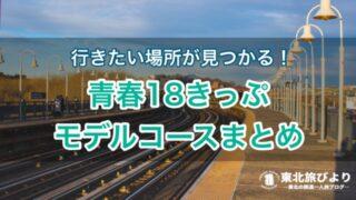 【東北】青春18きっぷモデルルート!沿線の観光名所・グルメも丸ごと教えちゃいます!