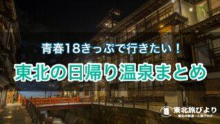 【東北】駅近で楽しめる!青春18きっぷで行きたい日帰り温泉まとめ
