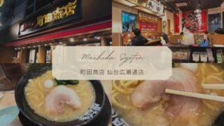 【町田商店 仙台広瀬通店】仙台駅前で横浜家系ラーメンを食べれる!
