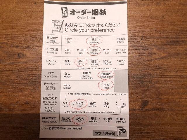 一蘭仙台駅前店のオーダー用紙に記入