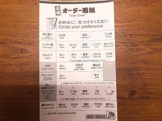 一蘭仙台駅前店のオーダー用紙