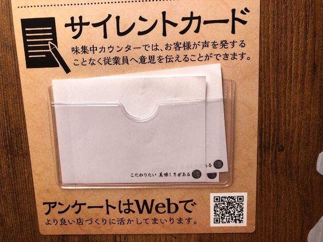 一蘭仙台駅前店のカウンターにあるサイレントカード
