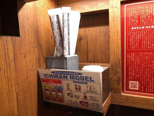 一蘭仙台駅前店のカウンターにある割り箸とコップ