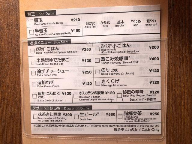 一蘭仙台駅前店のカウンターにある追加の注文用紙