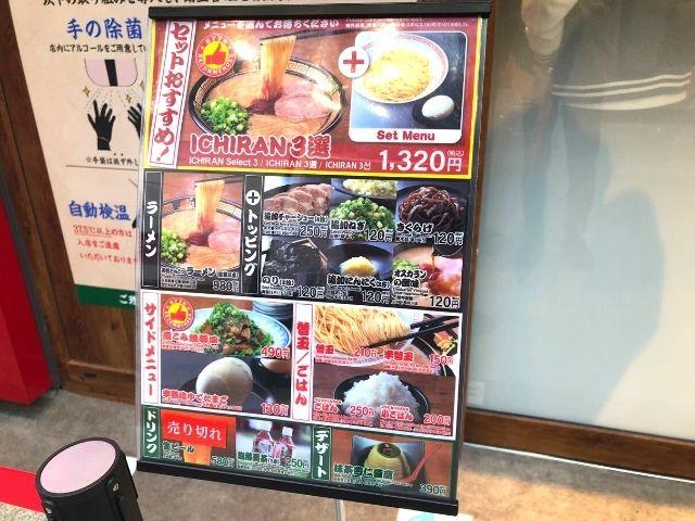 一蘭仙台駅前店のメニュー表