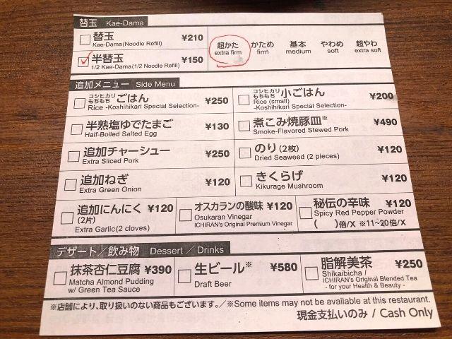 一蘭仙台駅前店の追加の注文用紙に記入