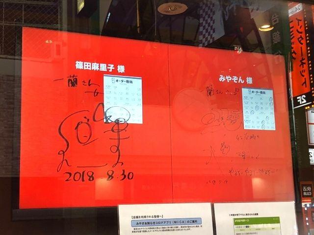 一蘭仙台駅前店の電光掲示板に流れてる芸能人のオーダー用紙