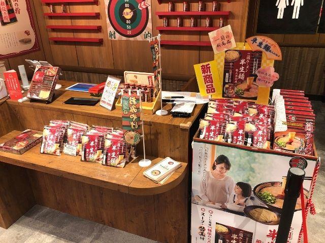 一蘭仙台駅前店の1階の売店のレジカウンター付近に並んでる商品