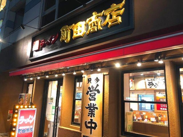 仙台駅前から徒歩で行ける町田商店仙台広瀬通店