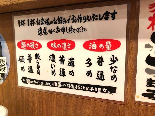 味の濃さや麺の固さを調整できる町田商店仙台広瀬通店