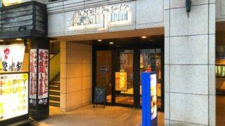 天然温泉 青葉の湯 ドーミーイン仙台ANNEXの入口
