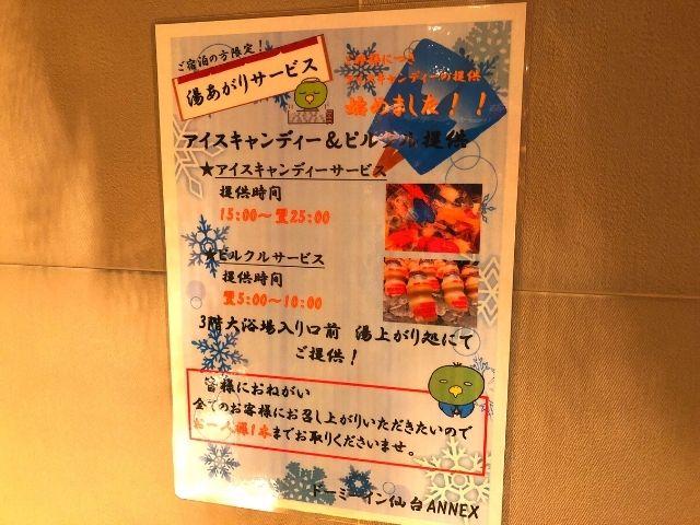 天然温泉 青葉の湯 ドーミーイン仙台ANNEXの湯上りサービスの案内