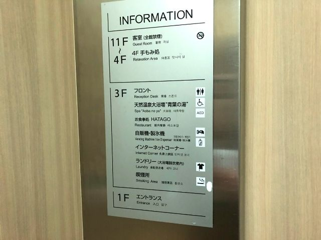 天然温泉 青葉の湯 ドーミーイン仙台ANNEXの館内案内