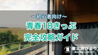青春18きっぷ完全攻略ガイド|使い方から裏技まで徹底解説