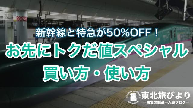 お先にトクだ値スペシャルで東北の新幹線・特急が半額に!予約方法や注意点を解説